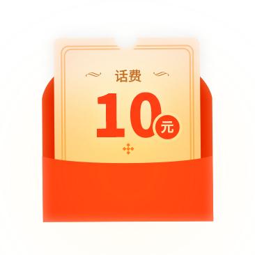 10元话费(暂时缺货,可选择其他商品兑换)
