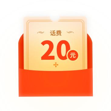 20元话费(暂时缺货,请兑换其他商品)