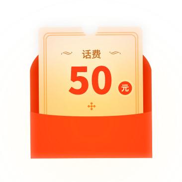 50元话费(1-3个工作日到账,请留意短信提醒)