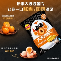乐事大波浪新口味礼包390g(65g*6包) 牛油麻辣锅味*3包+咸蛋黄虾滑味*3包