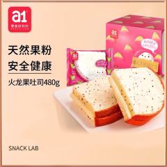 a1零食研究所火龙果味吐司480g*2箱 网红懒人早餐面包休闲儿童蛋糕零食点心 火龙果味吐司480g