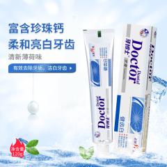 牙博士 健齿白牙膏120g一支 120g/支 1支装(72支起发货)