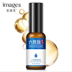形象美六胜肽原液 补水保湿温和滋润收缩毛孔控油面部精华液 蓝色 30ml