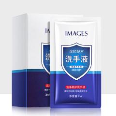 形象美洁净柔护洗手液深层洁净温和补水不刺激洗手液清洁去污 白色 2ml×30袋