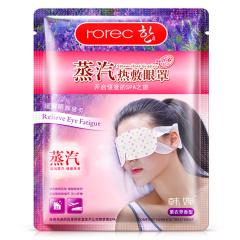 韩婵薰衣草蒸汽热敷眼罩水润保湿蒸汽眼罩柔软蒸汽眼罩 白色 10片