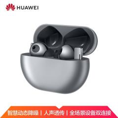 华为HUAWEI FreeBuds Pro 主动降噪真无线蓝牙耳机 陶瓷白 无线充版