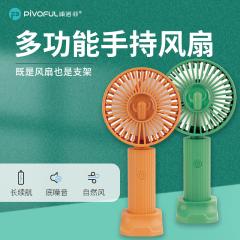 浦诺菲 小风扇/小台扇/迷你USB手持便携风扇 绿色 风逸 PEF-05 手持风扇