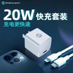 浦诺菲PMC-20CS Mini 20W快充套装 白色 20W快充套装苹果