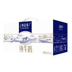 蒙牛特仑苏纯牛奶250ml*12包整箱高端营养早餐奶官方特价 蒙牛特仑苏纯牛奶12盒55元/1提