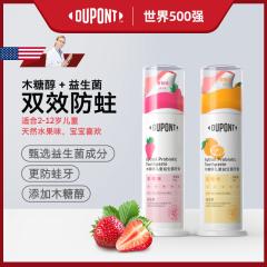 DuPont杜邦儿童牙膏无氟0添加甜橙味草莓味牙膏90g包邮 口味 甜橙味