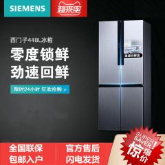 SIEMENS/西门子 KM45FA42TI 变频十字多开门对开门冰箱零度锁鲜