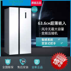 SIEMENS/西门子KA50NE20TI 风冷无霜 超薄嵌入双开门大容量冰箱