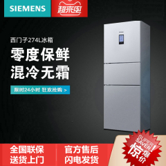 SIEMENS/西门子冰箱KK28UA41TI 零度保鲜混冷无霜三门家用274升