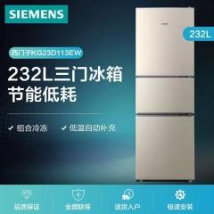 SIEMENS/西门子 KG23D113EW西门子三门冰箱直冷节能家用软冷冰箱