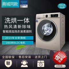 SIEMENS/西门子WN54A1A30W洗烘干一体洗衣机10KG智能投放热风清新
