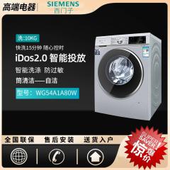 SIEMENS/西门子 WG54A1A80W 10公斤家用智能添加全自动滚筒洗衣机