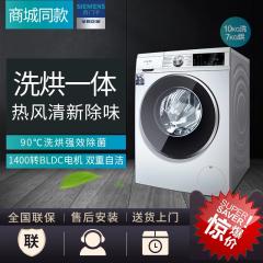 SIEMENS/西门子WN54A1X00W全自动滚筒变频10KG洗烘一体烘干洗衣机