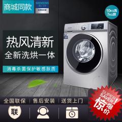SIEMENS/西门子 WN54A1X40W洗烘干一体洗衣机10kg滚筒变频全自动