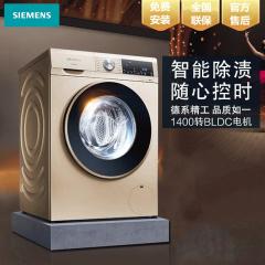 SIEMENS/西门子WG54A2X30W智能除渍变频洗衣机10公斤防过敏丝绸洗