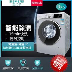 SIEMENS/西门子 9公斤变频 智能除渍全自动滚筒洗衣机WG42A1U80W