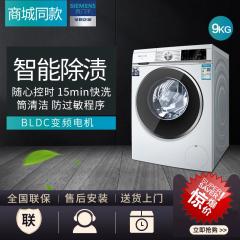 SIEMENS/西门子 WG42A1U00W 9公斤变频滚筒洗衣机智能除渍 白色