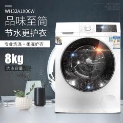 【超薄新品】西门子 8KG家用变频全自动滚筒洗衣机WH32A1X00W白色