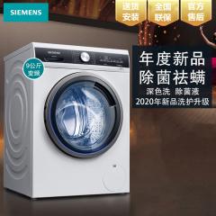 2020新品 SIEMENS/西门子洗衣机9公斤WB24ULZ01W变频电机除菌液洗