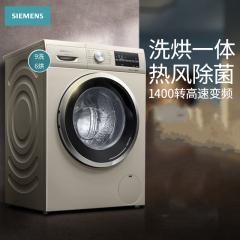 SIEMENS/西门子 除菌除螨洗烘干一体 滚筒洗衣机全自动WN44A1X30W