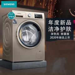 2020新品 SIEMENS/西门子洗衣机9公斤WG42A2Z31W变频电机除菌护肤