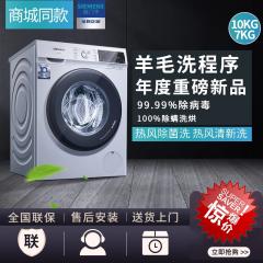SIEMENS/西门子WN54A1X82W洗烘一体10公斤热风除菌变频滚筒洗衣机