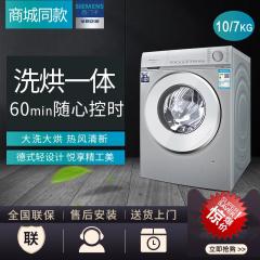 SIEMENS/西门子WJ45VM080W洗烘一体智能除渍除菌除螨10公斤洗衣机