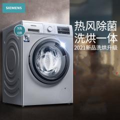 【新品】SIEMENS/西门子洗衣机9公斤洗烘一体WN42A1X81W热风除菌