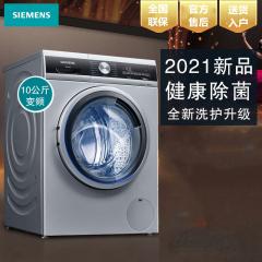 SIEMENS/西门子 10公斤家用除菌滚筒洗衣机全自动 WG52A1U80W