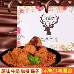 甘滋罗 纯可可一鹿有你松露巧克力4种口味混合情人节送礼网红零食甜点节日150g/盒