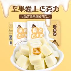 甘滋罗 爆浆巧小脆巧克力坚果酱夹心网红零食情人节送礼甜点节日129g/盒
