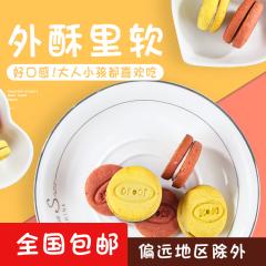 甘滋罗马卡龙夹心饼干混合口味零食法式甜点盒装网红零食150g/盒