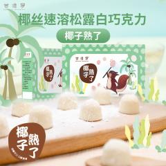 甘滋罗椰子熟了椰蓉速溶松露白巧克力节日送礼网红零食135g/盒