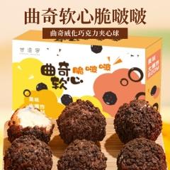 甘滋罗曲奇软心脆啵啵夹心巧克力爆浆曲奇小丸子儿童小吃网红零食 125g/盒