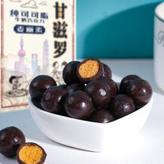 甘滋罗纯可可脂 牛奶巧克力麦丽素夹心球 节日送礼网红零食125g/盒
