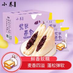 小养紫米面包夹心吐司面包糕点1000g/箱