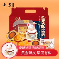 小养网红蛋黄酥礼盒(咸蛋黄红豆味)600g