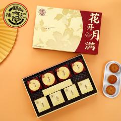 徐福记花开月满560克精品中秋月饼礼盒4种口味7枚装
