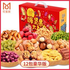 花蜜家嗨坚果礼盒装豪华款12包过节送礼零食一整箱送人混合装 12包装