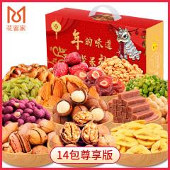 花蜜家嗨坚果礼盒装尊享款14包过节送礼零食一整箱送人混合装 14包装