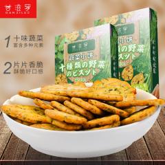 【2盒装】甘滋罗 蔬菜饼干 150g/盒*2