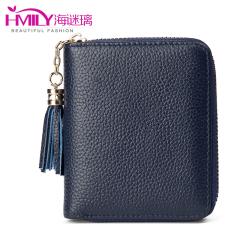 海谜璃(HMILY)新款时尚收纳钱包 头层牛皮女士钱夹 气质流苏女卡包 H6975 H6975 蓝色