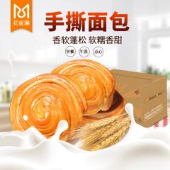 花蜜家手撕面包 奶香味原味散装营养早餐小蛋糕全麦面包 1000g/箱