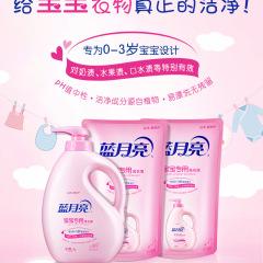 蓝月亮宝宝洗衣液衣物温和护理1kg瓶*1+1kg袋*2
