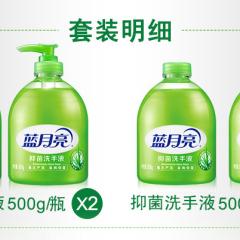 蓝月亮 芦荟抑菌洗手液500g瓶 清洁抑菌99.9% 滋润保湿 泡沫丰富 易冲洗 抑菌洗手液